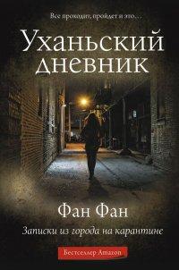 Уханьский дневник. Записки из города на карантине, Фан Фан