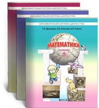 Математика. 4 класс (комплект из 3 книг)