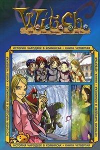 История чародеек в комиксах. Книга 4