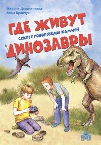 Где живут динозавры: Секрет говорящих камней