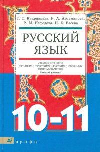 Русский язык.10-11 классы. Учебник для образовательных учреждений с родным (нерусским) языком