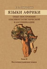 Языки Африки. Опыт построения лексикостатистической классификации. Том 2. Восточносуданские языки