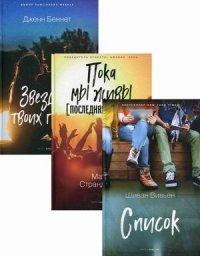 Коллекция лучших книг для подростков 1 (комплект из 3-х книг)