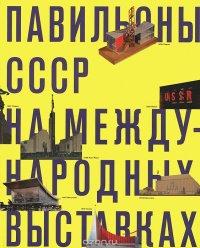 Павильоны СССР на международных выставках