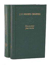 Уральские рассказы  (комплект из 2 книг)