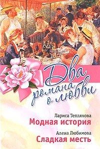 Лариса Теплякова. Модная история. Алена Любимова. Сладкая месть