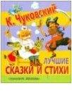 К. Чуковский. Лучшие сказки и стихи