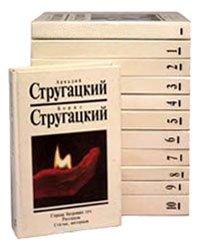 Аркадий Стругацкий, Борис Стругацкий. Собрание сочинений (комплект из 12 книг)