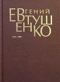 Евгений Евтушенко. Первое собрание сочинений в 8 томах. Том 5. 1976 - 1982