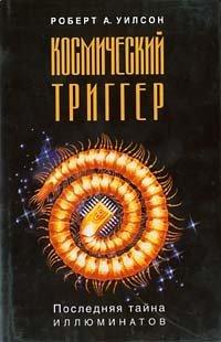Космический триггер. Последняя тайна Иллюминатов