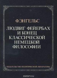 Людвиг Фейербах и конец классической немецкой философии, Фридрих Энгельс