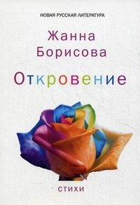 Откровение, Жанна Борисова