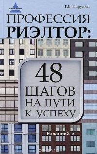Профессия риэлтор. 48 шагов на пути к успеху
