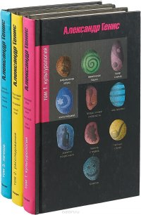 Александр Генис. Сочинения в 3 томах (комплект из 3 книг)