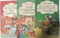 Александр Волков (комплект из 3 книг)