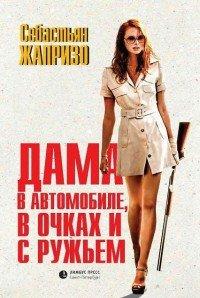 Дама в автомобиле, в очках и с ружьем, Себастьян Жапризо