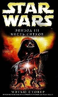 Star Wars: Эпизод III. Месть ситхов, Мэтью Стовер