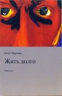 Жить долго, Илья Крупник