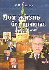 Моя жизнь без прикрас (воспоминания), Л. И. Матвеев