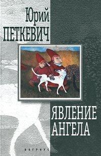 Явление ангела, Юрий Петкевич