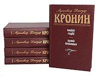 Арчибалд Джозеф Кронин (комплект из 5 книг)