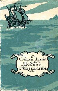 Подвиг Магеллана / Магеллан. Человек и его деяние