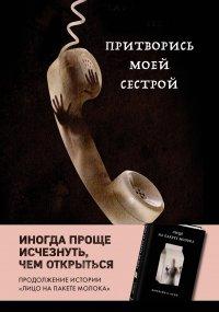 Притворись моей сестрой (Книга 2 из серии MOLOKO) - Б. Куни Кэролайн
