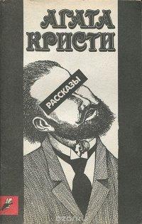Агата Кристи. Рассказы