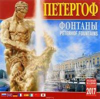 Календарь 2017 (на скрепке). Петергоф. Фонтаны / Petergof Fountains