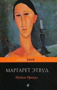 Мадам Оракул, Этвуд Маргарет