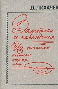 Заметки и наблюдения. Из записных книжек разных лет