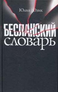 Бесланский словарь, Юлия Юзик