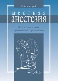 Местная анестезия: Иллюстрированное практическое руководство. Пер.с англ. Изд.3