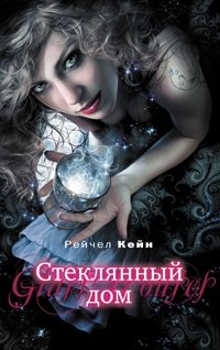 Морганвилльские вампиры. Книга 1. Стеклянный дом