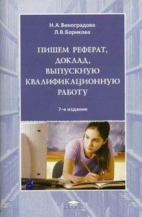 Пишем реферат, доклад, выпускную квалификационную работу