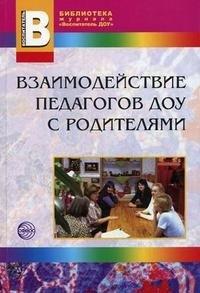 Взаимодействие педагогов ДОУ с родителями