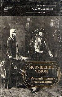 """Искушение чудом. """"Русский принц и самозванцы"""""""