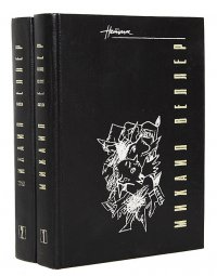 Михаил Веллер. Сочинения в 2 томах (комплект)