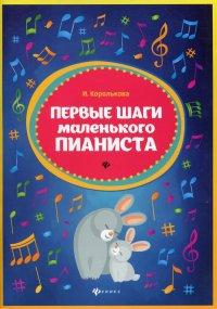 Первые шаги маленького пианиста: сборник. 3-е изд
