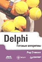 Delphi: программирование на языке высокого уровня