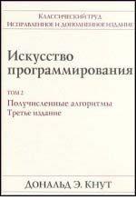 Искусство программирования Том 2. Получисленные методы (3 изд.)