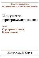 Искусство программирования Том 3. Сортировка и поиск (2 изд.)