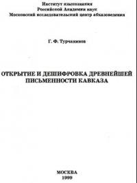 Открытие и расшифровка древнейшей письменности Кавказа