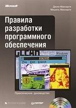 Правила разработки программного обеспечения + CD: пер. с англ, Джим Маккарти, Мишель Маккарти