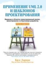 Применение UML 2.0 и шаблонов проектирования (3 изд.)