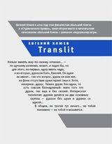 Translit. Роман-петля