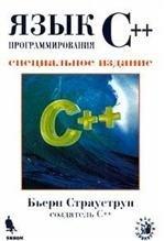 Язык программирования C++ Специальное издание