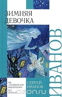 Зимняя девочка, Сергей Иванов