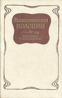 Максимилиан Волошин. Избранные стихотворения