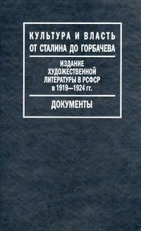 Издание художественной литературы в РСФСР в 1919-1924гг
